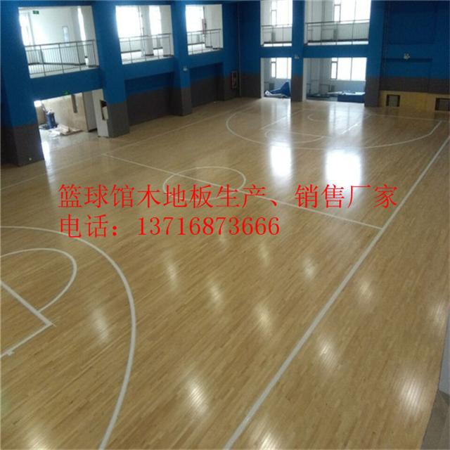 北京篮球木质地板厂家 室内体育馆木质地板