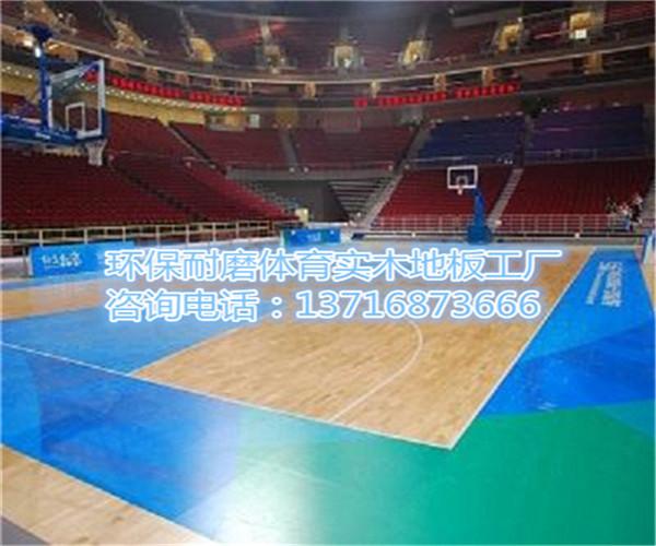篮球木地板生产厂家 篮球馆木地板价格