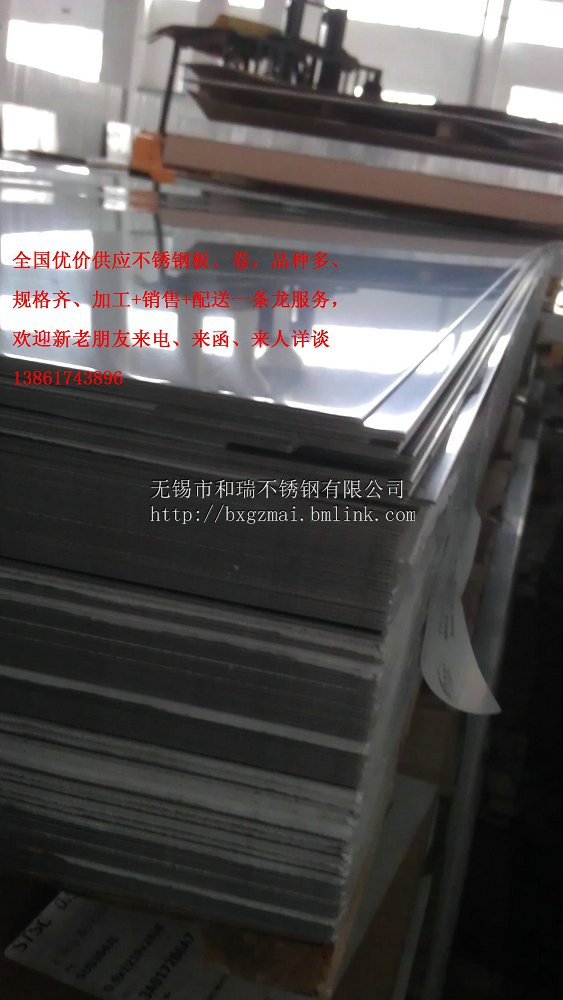 304L不锈钢板及430不锈钢板