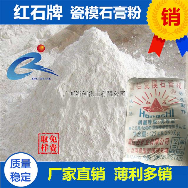 广西高档瓷模石膏粉厂家 特硬模具石膏模具粉