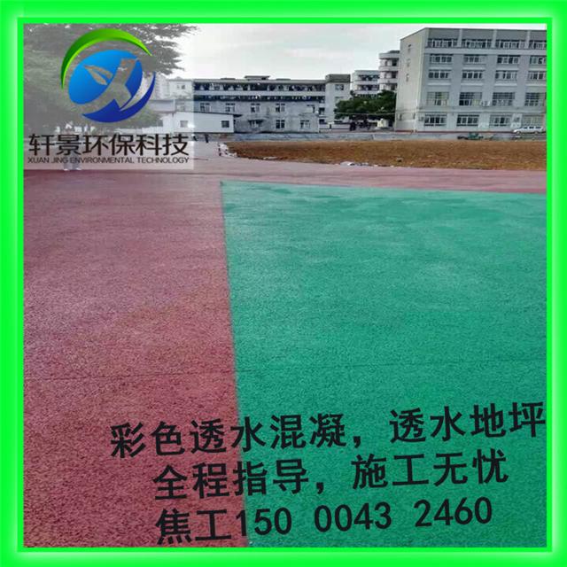 上海市松江区彩色透水地坪  带你进入海绵城市