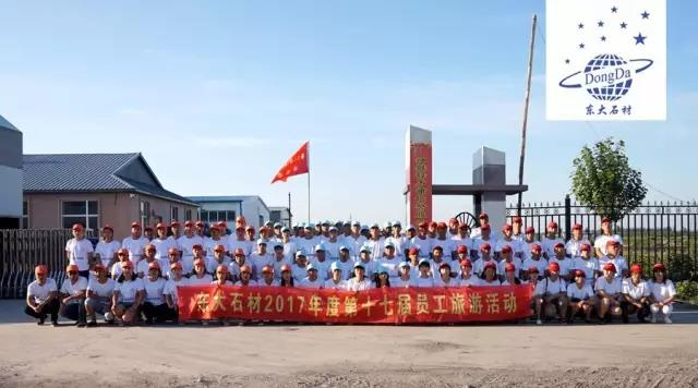 东大石材2017年度第十七届员工旅游活动