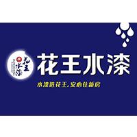 广州花王涂料有限公司