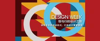中国国际建筑装饰展览会
