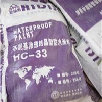 进口优质水泥基渗透结晶防水涂料(水剂)