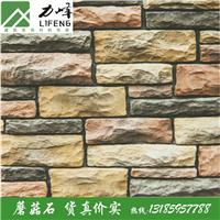 力峰蘑菇石 酒店别墅内外墙饰文化蘑菇石