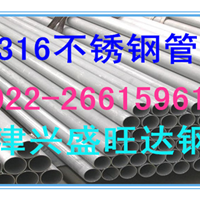 316L不锈钢板材现货