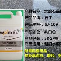 水磨石晶面剂价格 水磨石晶硬剂生产厂家