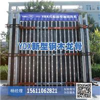 供应建筑钢包木、钢木方,模板加固支撑