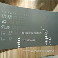 键盘导光膜热压  LGP热压  导光膜热压模具