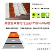 全屋定制绿色环保EO级实木多层板同色线条