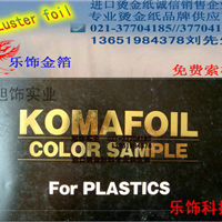 供应拉丝烫金纸厂家,代理进口烫金纸