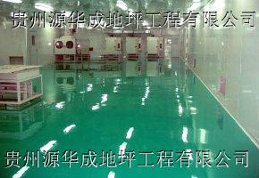 环氧防静电地坪漆面漆、贵州源华成生产厂家