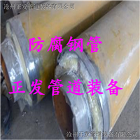 型号DN300钢套钢保温钢管 325*8*10保温钢管