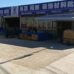 北京秀文顺装饰材料商行