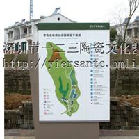 供应一二三陶瓷户外园林指示牌及展板瓷板画