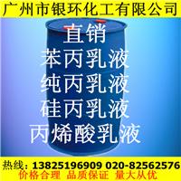供应硅丙、苯丙、纯丙乳液2100,2800,2900