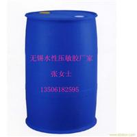 供应专业生产水性丙烯酸压敏胶/水性不干胶