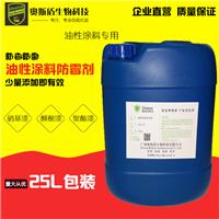 供应油性涂料防霉剂,木器漆防霉剂