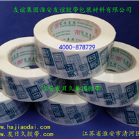 友谊集团淮安友谊透明包装胶带