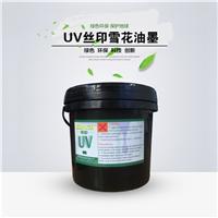 供应UV雪花油