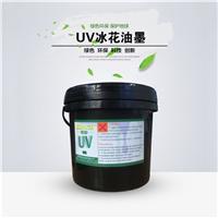 供应UV冰花油