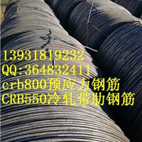 供应GB13788-2008国标冷轧带肋钢筋R4-R12mm