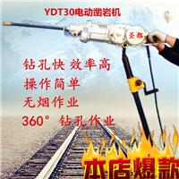 YDT30电动凿岩机