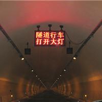供应高速公路隧道内可变情报板