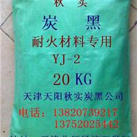 天津耐火砖专用炭黑(耐高温炭黑)