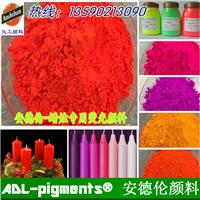 供应蜡烛工艺专用荧光粉红色荧光粉价格