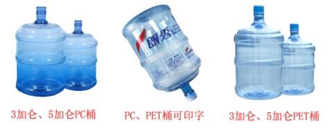 纯净水桶|PC水桶