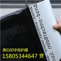 厂家pe保护膜 外墙保温装饰一体板保护膜