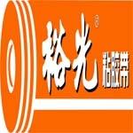 裕光粘胶制品(上海)有限公司