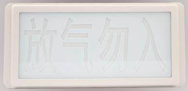 陕西海湾供应气体喷洒指示灯,GST-LD-8317