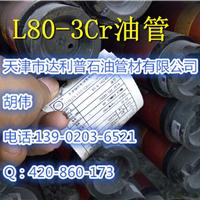 供应L80 3CR无缝钢管13CR不锈钢石油套管