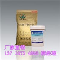 聊城聚合物修补砂浆厂家价格