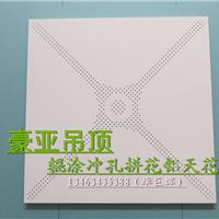供应生产豪亚系列吊顶材料 定做铝扣板