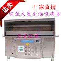 供应广东大排档商用木炭无烟烧烤炉