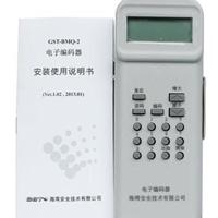 陕西消防报警电子编码器