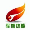 西安军旭热能科技有限公司