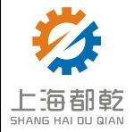 上海都乾自动化设备有限公司