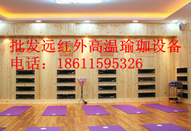 供应高远红外温瑜珈设备,高温瑜伽设备