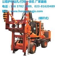 供应公路护栏钻孔/打桩一体机HG-S型
