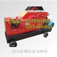供应GQ50型钢筋切断机 圆钢螺纹钢切断机