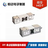 HY-1241单点式称重传感器托利多称重传感器