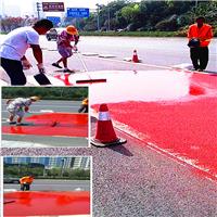 供应彩色防滑路面施工工艺