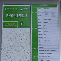 龙牌RH95毛毛虫矿棉板