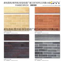 供应柔性PK砖-窑变艺术砖