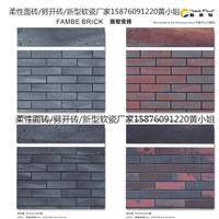 供应陕西柔性面砖软瓷生产厂家15876091220